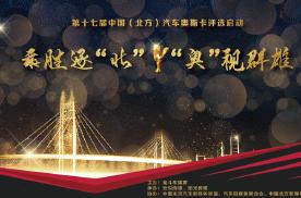 第十七届中国(北方)汽车奥斯卡评选启幕