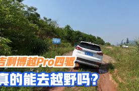 博越Pro四驱真能越野,还是样子货?越野场地溜溜就知道了