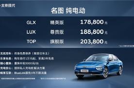 名图纯电动17.88万元起售 北京现代加码新能源布局