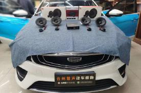 台州慧声吉利缤瑞汽车音响改装隔音升级