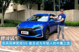 胖哥试车 东风风神奕炫GS 能否成为年轻人的中庸之选