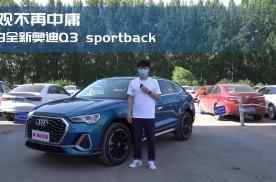 实拍全新奥迪Q3 sportback:外观不再中庸
