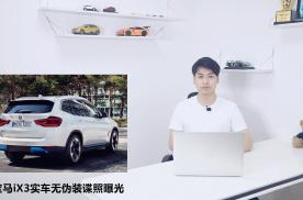 宝马iX3实车无伪装谍照曝光