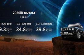 """领航中国越野""""硬实力""""北京越野2020款BJ80硬核上市"""