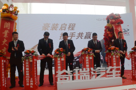 百家奇瑞新店集中开业 瑞虎8 PLUS同步登陆区域终端
