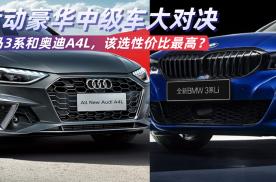 运动豪华中级车对决,宝马3系和奥迪A4L,该选性价比最高?