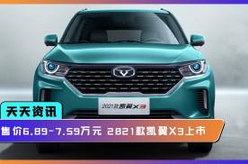 【天天资讯】售价为6.89-7.59万元 2021款凯翼X3