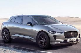 全新捷豹I-PACE特别版车型官图发布 采用双电机系统