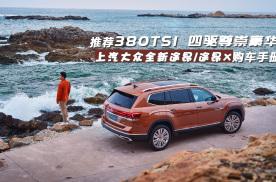 推荐380TSI 四驱尊崇豪华版 上汽大众全新途昂/途昂X购车手册