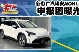 新款广汽埃安AION LX申报图曝光 两种版本可选 续航可达600公里