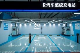 实现商圈停车充电自由 R汽车全国第一座超级充电站正式投入运营