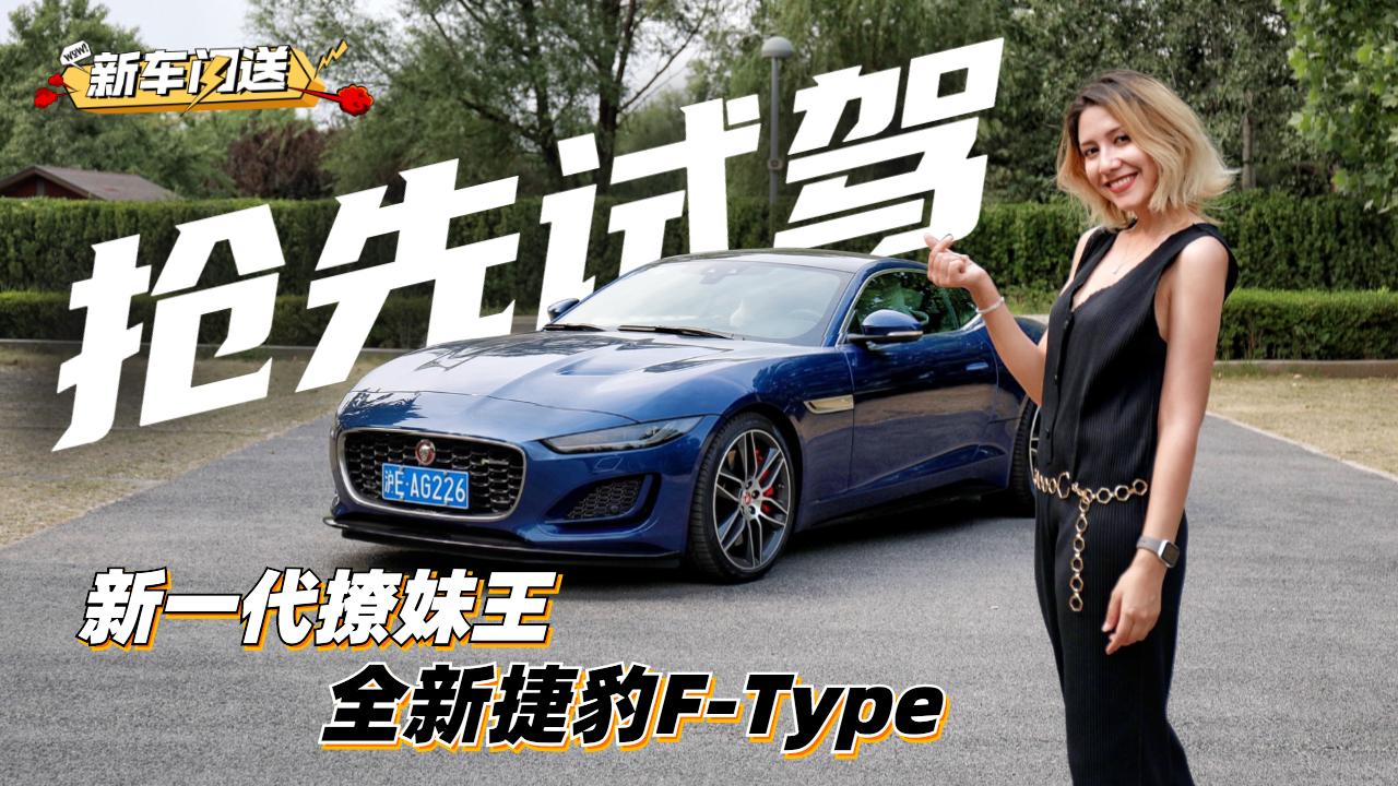 """全新捷豹F-Type ,究竟是不是新一代的""""撩妹王""""?"""
