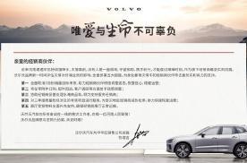 """同""""州""""共济 沃尔沃全面取消销量考核,多项政策支援郑州"""