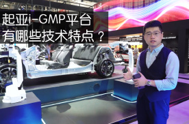 《2020北京车展02》现代起亚i-GMP平台有哪些特点?
