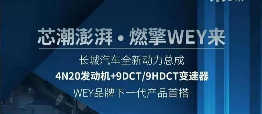 《【华宇app注册】搭载长城全新4N20发动机的大狗、哈弗H6、VV7来了》