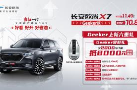 十万级人脸智控SUV,长安欧尚X7 Geeker版来袭