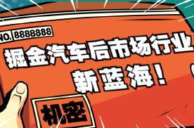 设备品类展商齐聚郑州,掘金汽车后市场行业新蓝海!