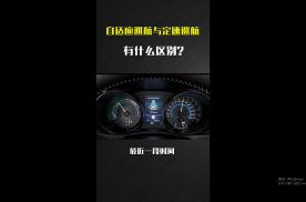 定速巡航的升级版,自适应巡航为何被无数老司机喜爱?