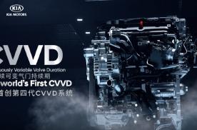 东风悦达起亚全新K5凯酷 率先应用全球首创第四代CVVD技术