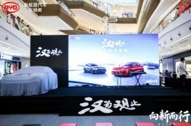 科技感十足 比亚迪汉太原上市 21.98万元起售