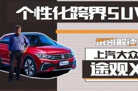 垠哥静态评价Tiguan X,一款热销车型的个性化跨界SUV