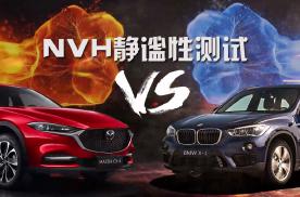 「大付撕车」NVH测试 马自达CX-4 VS BMW X1