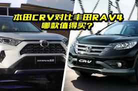 本田CR-V和丰田RAV4怎么选?对比完优缺点很明显,别选错
