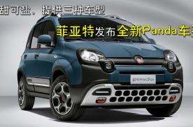 可甜可盐,提供三种车型,菲亚特发布全新Panda车型!