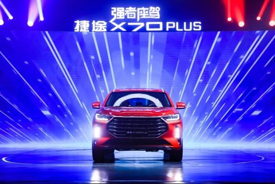 《【华宇app注册】不到8万元买中型SUV?捷途X70 PLUS轻松拥有》