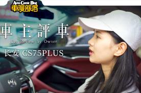 CS75PLUS才开了两个月,女车主居然说出这种话?