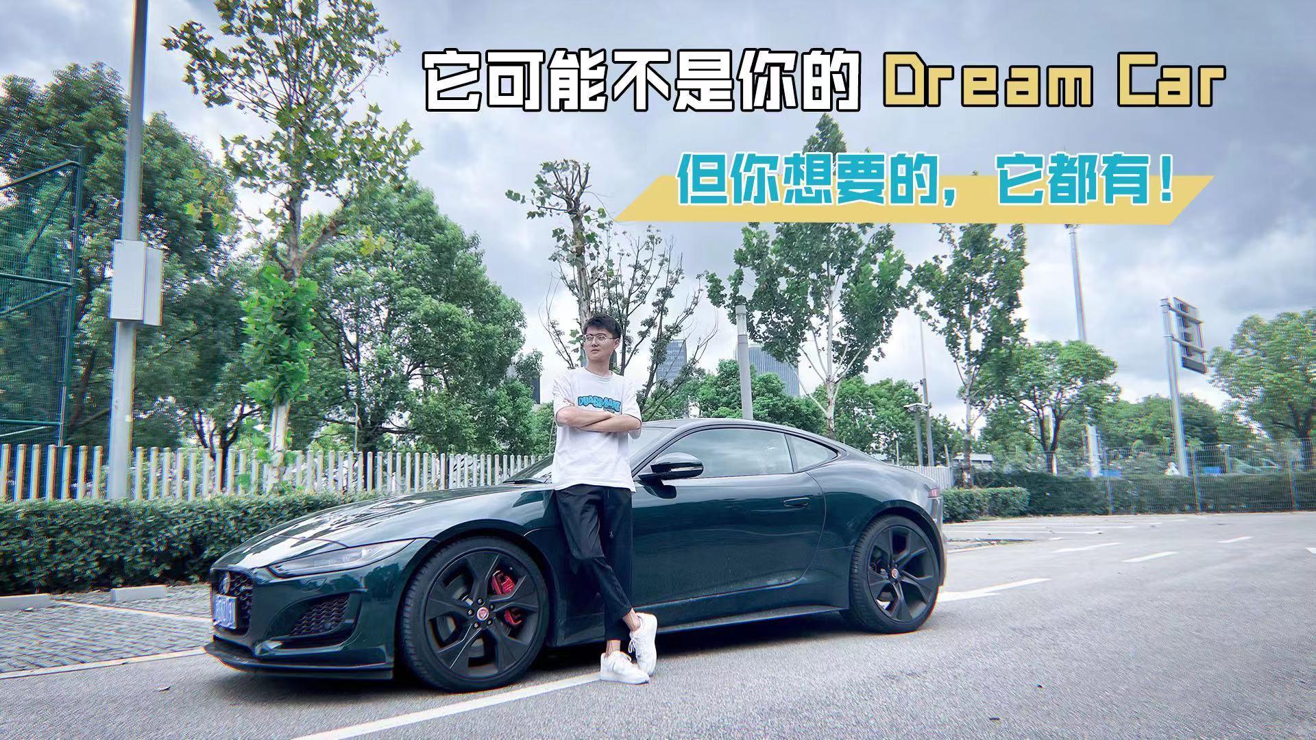 它可能不是你的Dream Car ,但你想要的,它都有!
