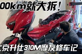 500公里就大拆的网红小摩托!北京升仕310M摩友修车记