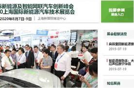 路咖评:你会相信上海新能源展延期 因为30家企业倒闭?