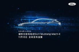 福特首款电动SUV将于11月18日正式亮相