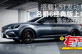搭载1.5T发动机 名爵6经典版上市售9.68万起
