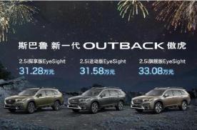 """""""进口新驾感SUV"""" 新一代傲虎31.28万起"""