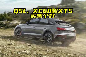 Q5L、XC60和XT5怎么选?谁的优惠大?看完对比明白了