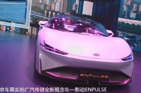 北京车展实拍广汽传祺全新概念车—影动ENPULSE