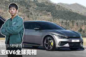 起亚EV6全球亮相,GT车型3.5秒破百!