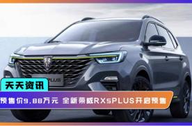 【天天资讯】预售价9.88万元,全新荣威RX5PLUS开启预售