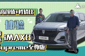 薄荷Car:高颜值+性价比,体验荣威iMAX8至尊版