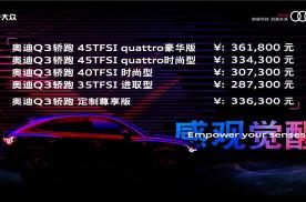 奥迪Q3轿跑正式上市 售价:28.73-36.18万元
