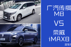 自主高端MPV 荣威iMAX8和传祺M8如何选择?