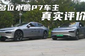 小鹏汽车鹏友会厦门站 多位车主真实评价为什么选择小鹏P7