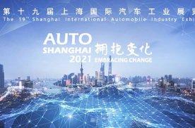 提前看不踩雷! 2021上海车展最强攻略|ATG精准科技