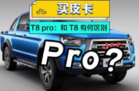 "T8将要推出""Pro""版本,你觉得变化大吗?"