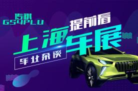上海车展提前看:传祺全新GS4 PLUS两种车头可选