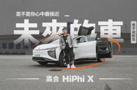 老于说新车 | 高合 HiPhi X,是不是你心中最接近未来
