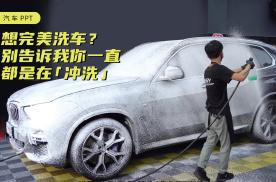 """想完美洗车?别告诉我你一直都是在""""冲洗"""""""