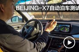 自动泊车测试:BEIJING-X7科技实力如何?